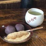 粟餅所・澤屋 -
