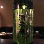 栄光富士 酒未来 純米大吟醸 無濾過生原酒 《山形》