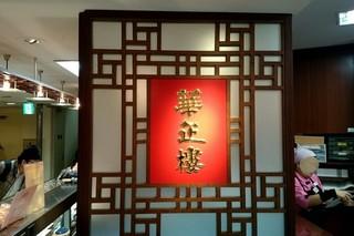 華正樓 高島屋横浜店