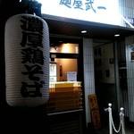 104784738 - 店外観
