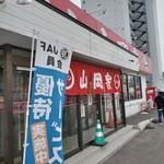 ラーメン山岡家 - 入口