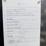 リストランテファンタジスタ -