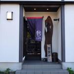 かん吉 - 入口