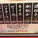 104801105 - 宇都宮みんみんメニュー