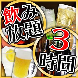 日〜木曜☆全コース飲み放題3時間!