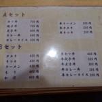 やぶ成 - メニュー3
