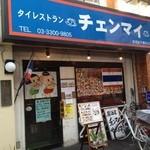 タイレストラン チェンマイ -