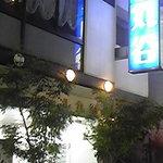 10481571 - 昭和通り沿いにあるホテル内のレストランです。