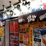 目利きの銀次 - 【2019.4.1(月)】店舗の外観