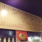 特製ラーメン 大中 - カウンター上に貼られたお品書き。