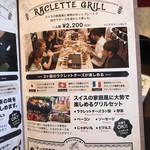 湯島天神横ラクレットグリル スイス料理とスイスワインのお店 -