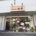 kitchen俊貴 - 外観☆