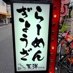 にんにくラーメン天洋 - 2011年11月撮影
