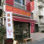 テラサワ・ケーキ・パンショップ - エントランス。赤い看板とのぼりが目印。