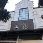 洋食屋牛銀 -
