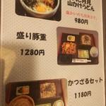 104863303 - メニュー♪かつざるセット1180円♪