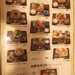 104863318 - 定食、セット♪山かけセット1010円♪