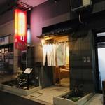 104867956 - 東京で最古のおにぎり専門店!