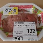 A・COOP - 料理写真:タン塩(レモン)