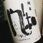 【新酒】加藤酒造店 金鶴「純米 風和」(かぜやわらか) 新酒生酒/火入れ<特約店限定販売>