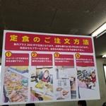 ひもの食堂 - 注文方法