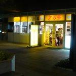 京の華 -