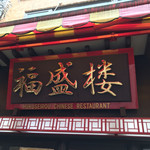 Fukuseirou - お店の外観