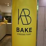 ベイク チーズ タルト -