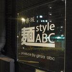 麺スタイルABC -