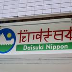 だいすき日本 -