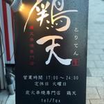 炭火串焼専門店 鶏天 - 看板
