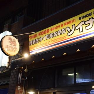 ソイナナの歴史&代表の想い。西新宿の『路地×7』