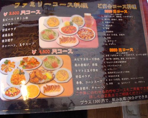 台湾料理コウシン