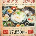 10492444 - インターネット限定では、宿泊16500円。クエ料理一式のチラシです。日帰りコースもあります。