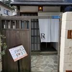 カフェルセット鎌倉 - 店舗の外観