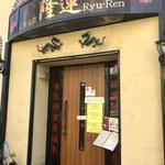 Ryuuren -