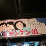 昭和大衆ホルモン - レトロな店内