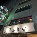 純米酒バー すじかい - お店