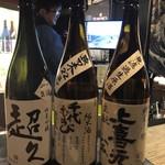 純米酒バー すじかい - 純米3本