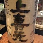 純米酒バー すじかい - 上喜元 純米吟醸 無濾過生原酒 生酛