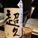 純米酒バー すじかい - 超久 純米吟醸 2014生酒