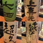 純米酒バー すじかい - 今日のお酒