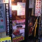 海鮮丼専門店 若狭家 -