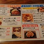 iberikobutaondoruyakiurashibuya - 2019年4月のランチメニュー