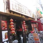 中華料理 成都 - 外観