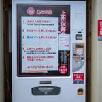 104952080 - 2019.4 もつっ子の自動販売機