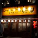 博多かわ屋 京橋南口店