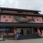 104956742 - 近隣にあった鮭の博物館の巨大看板