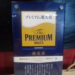 大韓民食ボッコチュクチェ - プレミアム達人店認定証!