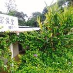 宗像堂 - 入口…緑わっさわさ(*´ー`*)